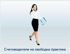 Счетоводители на свободна практика