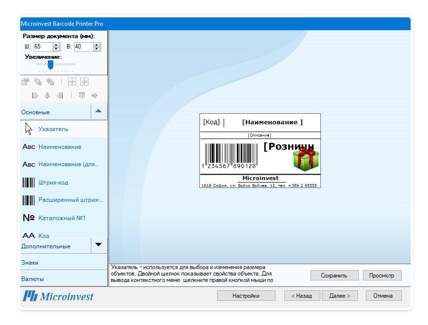 Скачать программу printer pro