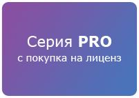 Оферти серия PRO