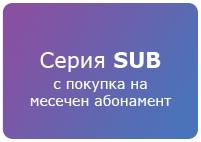 Оферти серия SUB