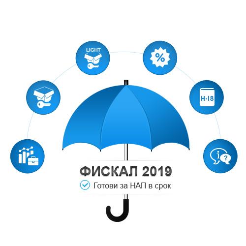 Пакет ФИСКАЛ 2019