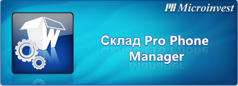 Microinvest Склад Pro Phone Manager