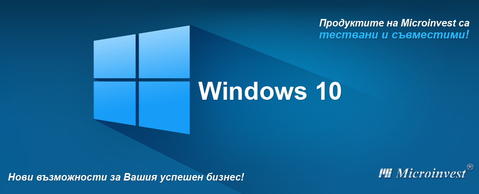 Microinvest-Windows-10