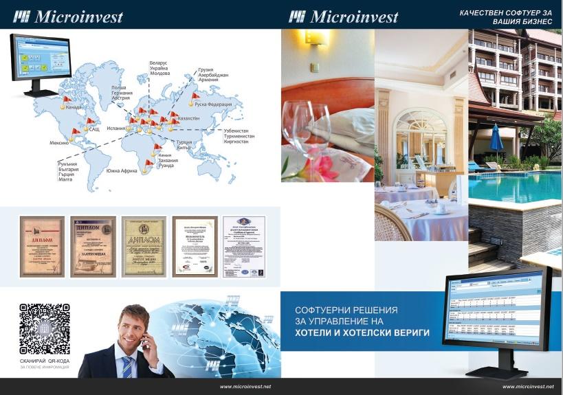 Брошура Microinvest Хотел Pro