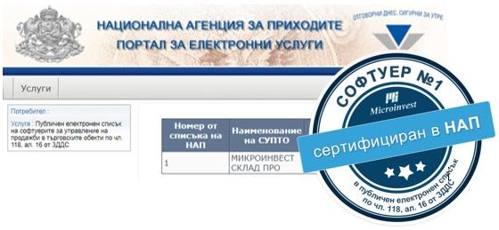 Склад Pro сертифициран в НАП