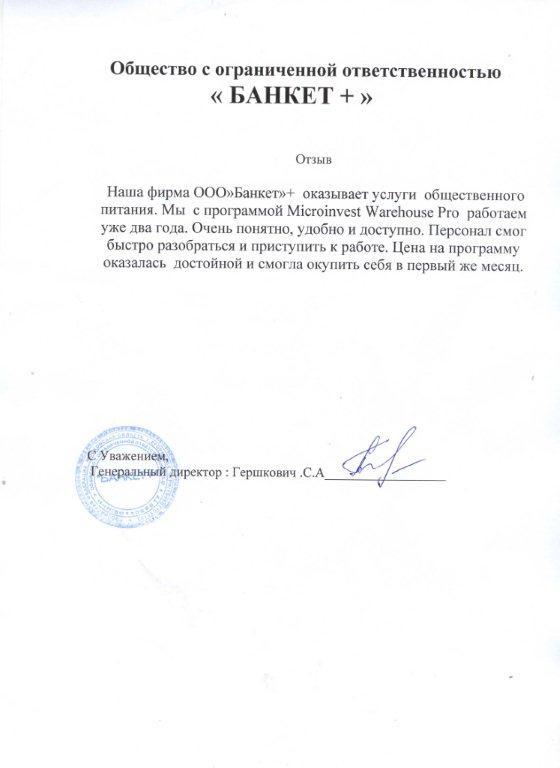 """OOO """"Банкет+"""", г. Егорьевск, Автоматизатор ИП Фомин Д.К"""